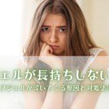 悲しそうな女性の画像