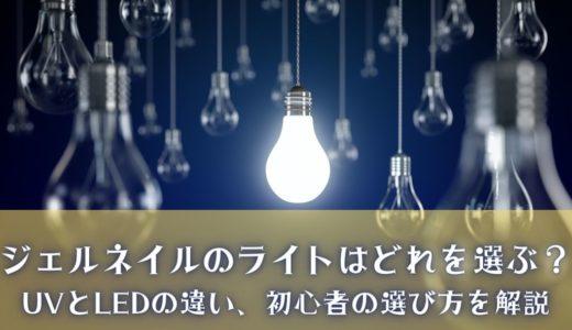ジェルネイルのライトはどれを選ぶ?UVとLEDの違い、初心者の選び方を解説